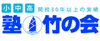 塾・竹の会